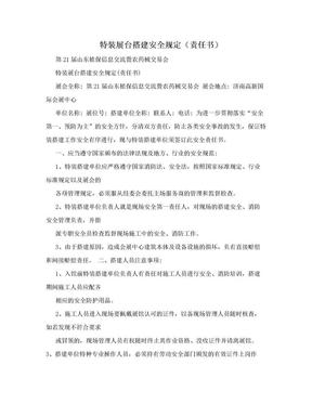 特装展台搭建安全规定(责任书).doc