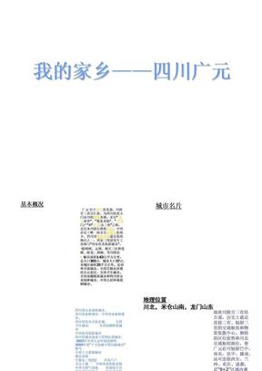 我的家乡四川广元ppt.ppt
