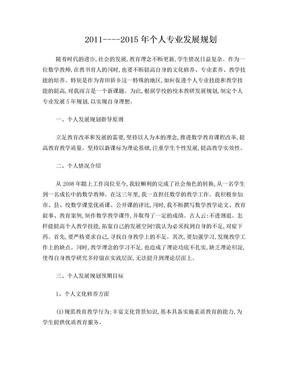 初中数学教师五年规划.doc