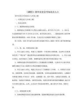 [课程]1初中历史会考知识点七上.doc