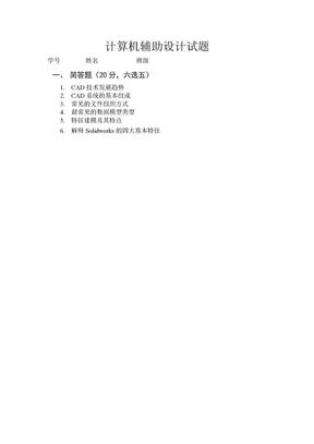 计算机辅助设计考试题08.11.18.doc