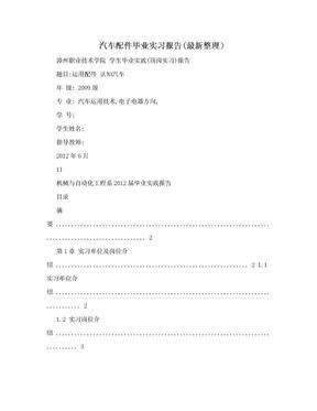 汽车配件毕业实习报告(最新整理).doc