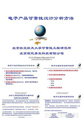 电子产品可靠性设计分析方法.ppt