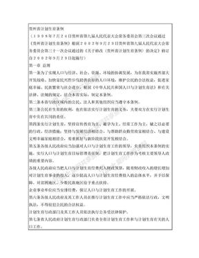 贵州省计划生育条例.doc