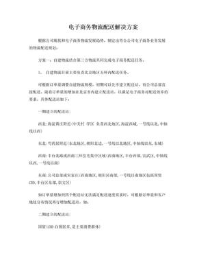 电子商务物流配送解决方案.doc