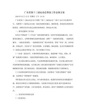 广东省第十三届运动会筹备工作总体方案.doc