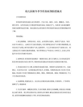 幼儿园秋冬季节传染病预防措施及卫生保健知识.doc