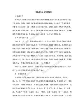 国际机场实习报告.doc