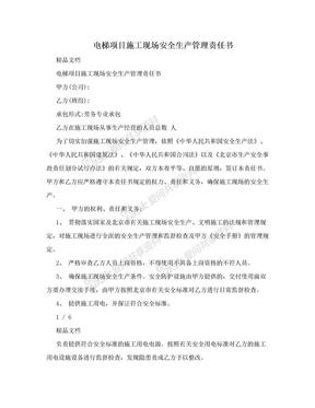 电梯项目施工现场安全生产管理责任书.doc