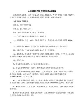大货车租赁合同_大货车租赁合同模板.docx