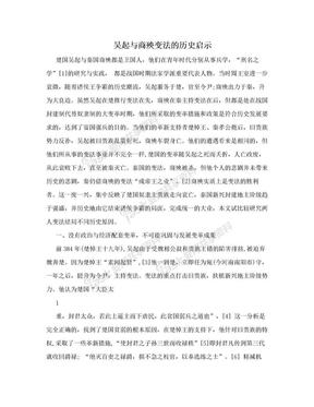吴起与商殃变法的历史启示.doc