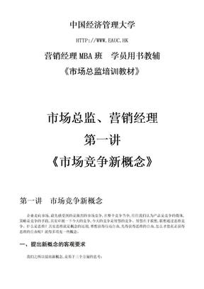 中国经济管理大学  学员用书教辅《市场总监培训教材》.doc