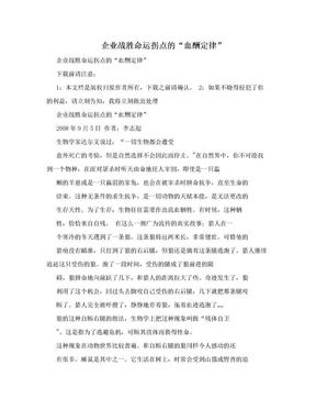 """企业战胜命运拐点的""""血酬定律"""".doc"""