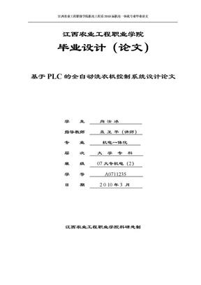 基于PLC的全自动洗衣机控制系统设计论文.doc