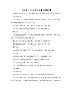 活动策划方案及报价单【最新精选】.doc