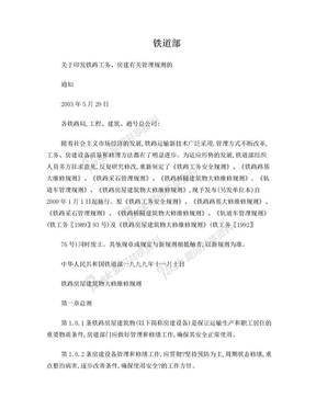 铁路房屋建筑物大维修规则.doc