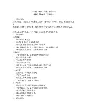 孝敬友善节俭诚信主题班会2015.doc