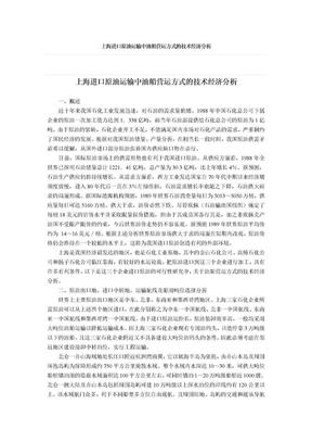 案例学习第七章案例上海进口原油运输中油船营运方式的技术经济分析.doc