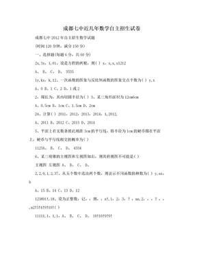 成都七中近几年数学自主招生试卷.doc