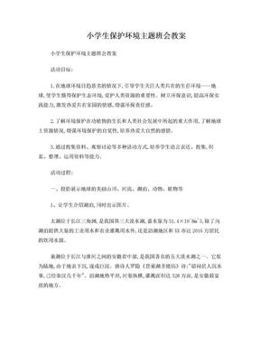 小学生保护环境主题班会教案.doc