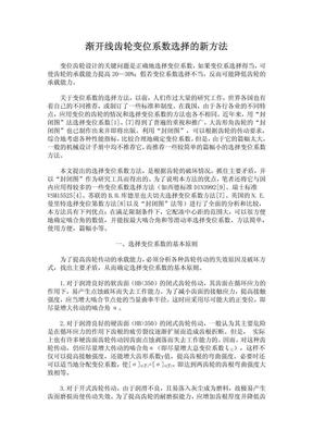 渐开线齿轮变位系数选择的新方法.pdf