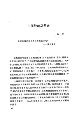 山间铃响马帮来  白桦.pdf