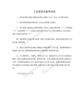 工会委员会选举办法.doc