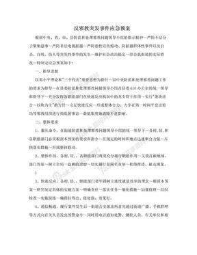 反邪教突发事件应急预案.doc