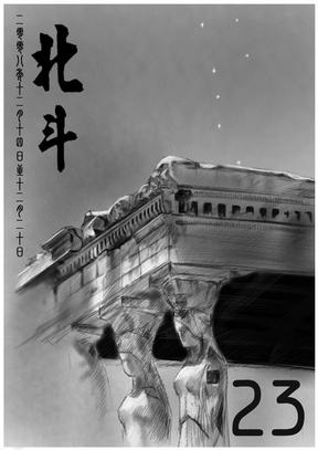 北斗第二十三期.pdf