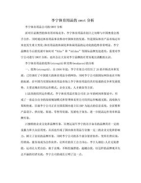 李宁体育用品的swot分析.doc