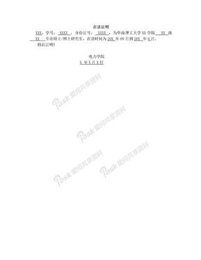 华南理工大学在读证明模板.doc