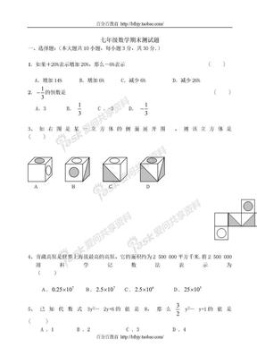 人教版七年级数学上册期末试卷及答案3.doc