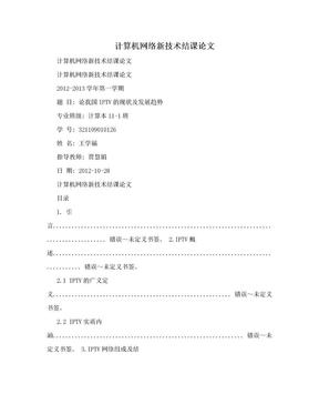 计算机网络新技术结课论文.doc