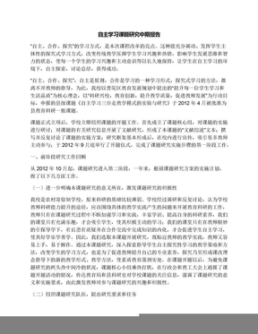 自主学习课题研究中期报告.docx