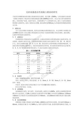 无砂高强透水性混凝土路面砖研究.doc