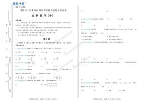 2019年高考名校考前提分仿真卷 文科数学(十)学生版.docx
