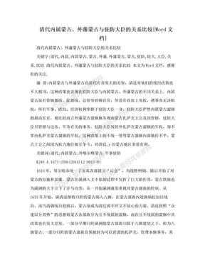 清代内属蒙古、外藩蒙古与驻防大臣的关系比较[Word文档].doc