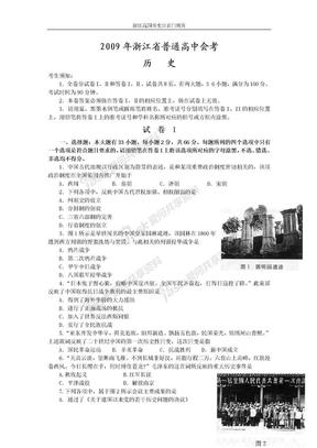 2009年浙江省高中历史会考试题.doc