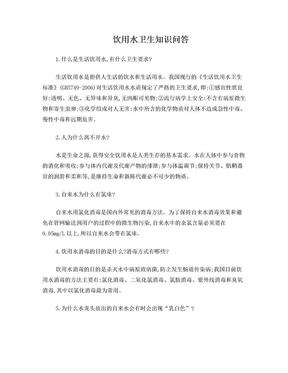生活饮用水宣传资料.doc