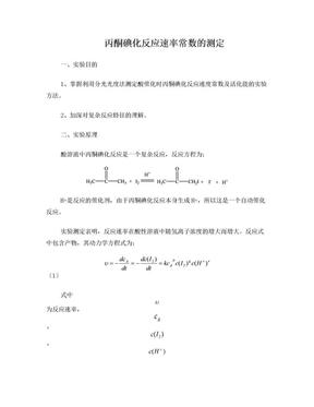 丙酮碘化反应速率常数的测定.doc