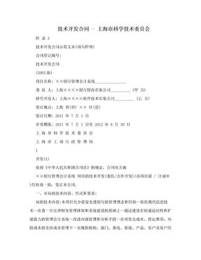 技术开发合同 - 上海市科学技术委员会.doc