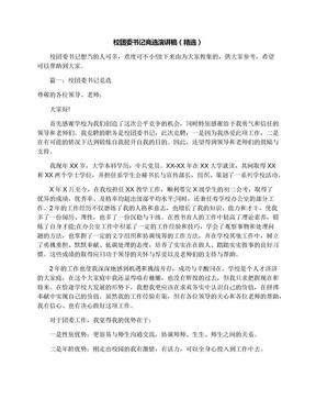 校团委书记竞选演讲稿(精选).docx