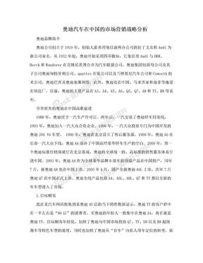 奥迪汽车在中国的市场营销战略分析.doc