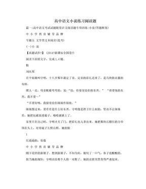 高中语文小说练习阅读题.doc