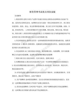 财务管理考试重点刘谷金版.doc