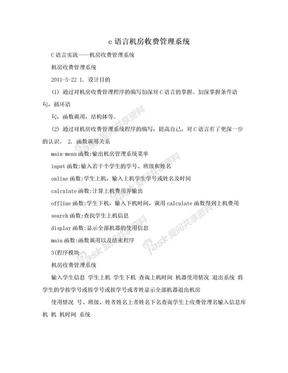 c语言机房收费管理系统.doc