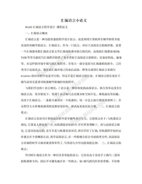 汇编语言小论文.doc