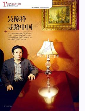 寻路中国.pdf