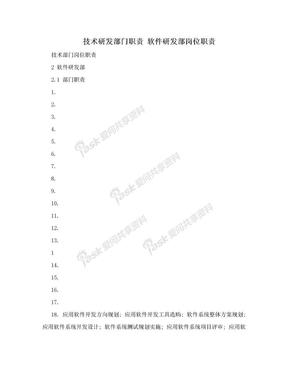 技术研发部门职责 软件研发部岗位职责.doc