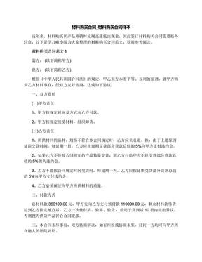 材料购买合同_材料购买合同样本.docx